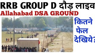 LIVE: RRB GROUP D PET PHYSICAL FROM DSA GROUND ALLAHABAD AND RESULT UPDATE