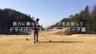【ゴルフ】しなやかに気持ち良くドライバー、スプーン、クリークを打つコツ thumbnail