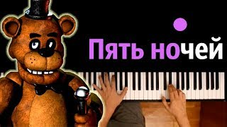 "Фнаф-1-""Пять ночей с Фредди"" feat.The Living Tombstone ● караоке | PIANO_KARAOKE ● ᴴᴰ + НОТЫ & MIDI"