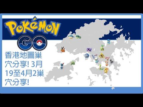 Pokemon go 香港地圖巢穴分享!3月19至4月2巢穴分享! - YouTube