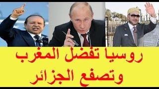 روسيا تفضل المغرب وتترك الجزائر جانبا