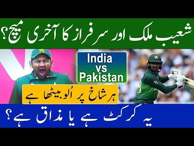 Last day for Sarfraz Ahmed and Shoaib Malik    Pakistan worst performance   Ind vs Pak