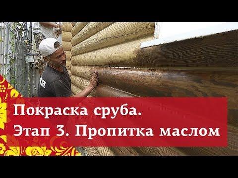Чем покрасить деревянный дом? Почему масло, а не лак и советы от мастера