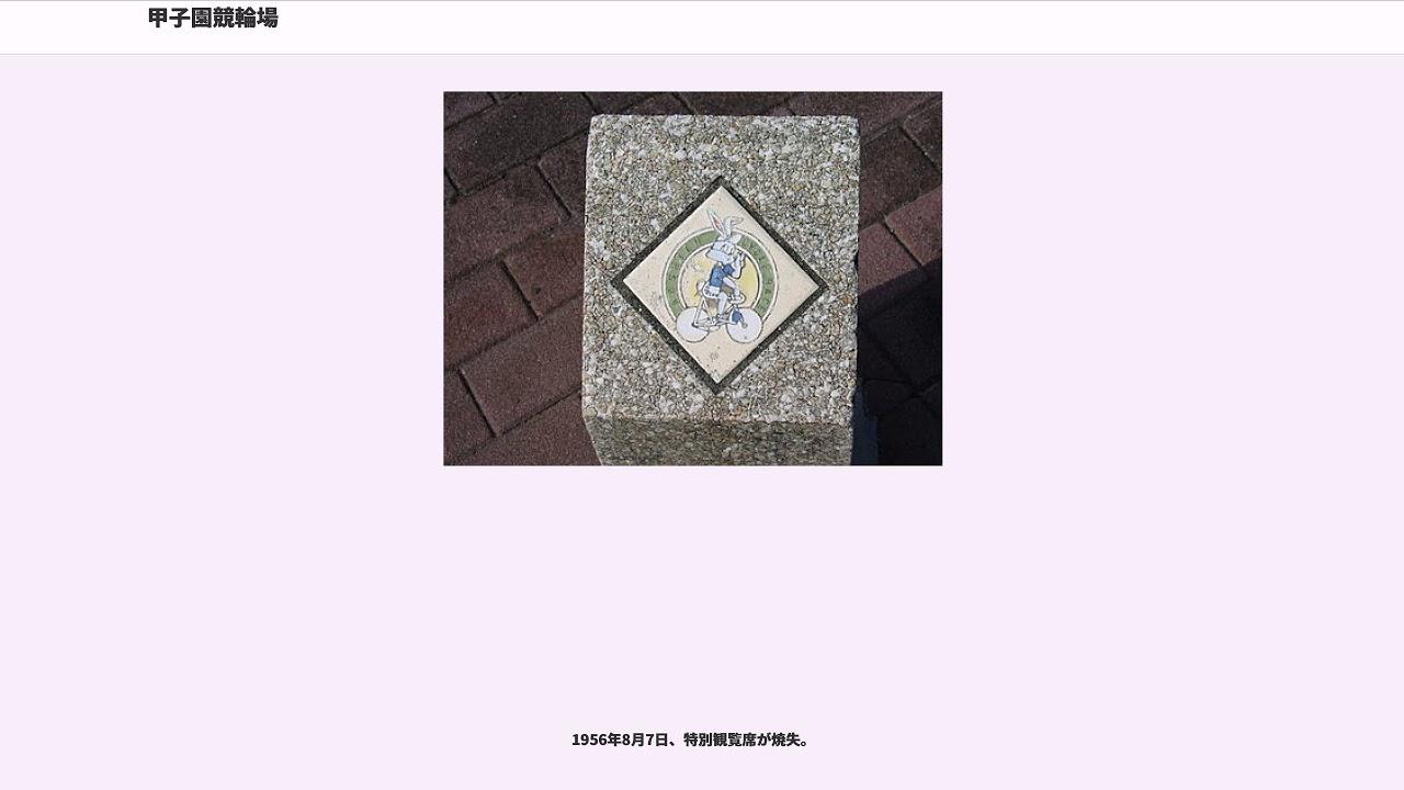 甲子園競輪場 - YouTube