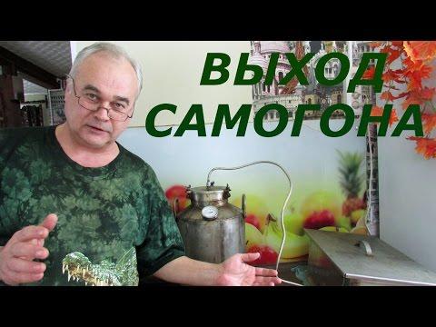 Выход самогона из браги / Самогоноварение / Самогон Саныч