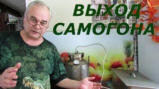Смотреть видео Выход самогона из 10 литров браги