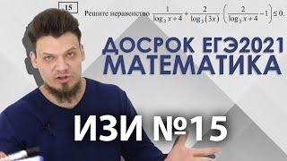 ИЗИ №15 из досрочного ЕГЭ 2021 по профильной математике
