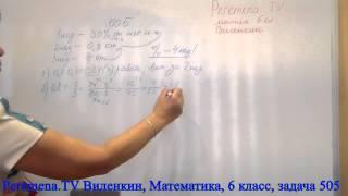 Виленкин, Математика, 6 класс, задача 505