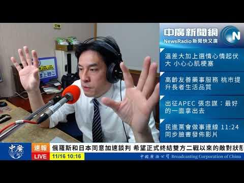 2018 11 16 中廣論壇 黃暐瀚時間:不抹、不會選?(抹黑、抹黃、抹紅)