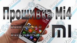 Прошивка Xiaomi Mi4 или как прошить Xiaomi Mi4.(В этом ролике вы увидите как прошить Xiaomi Mi4. Прошивка будет полностью на русском языке. Поставьте, пожалуйст..., 2014-12-27T08:02:56.000Z)