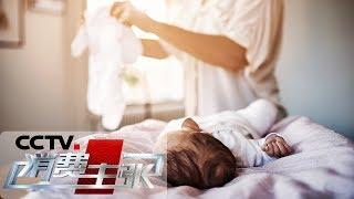 《消费主张》 20190702 家政消费调查:找个阿姨有多难?| CCTV财经