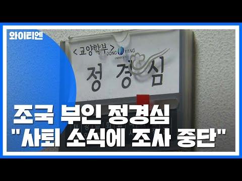 검찰 조사받던 정경심, 조국 '사퇴' 소식 듣자... / YTN