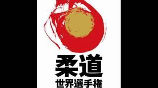 フジテレビ柔道テーマソング.