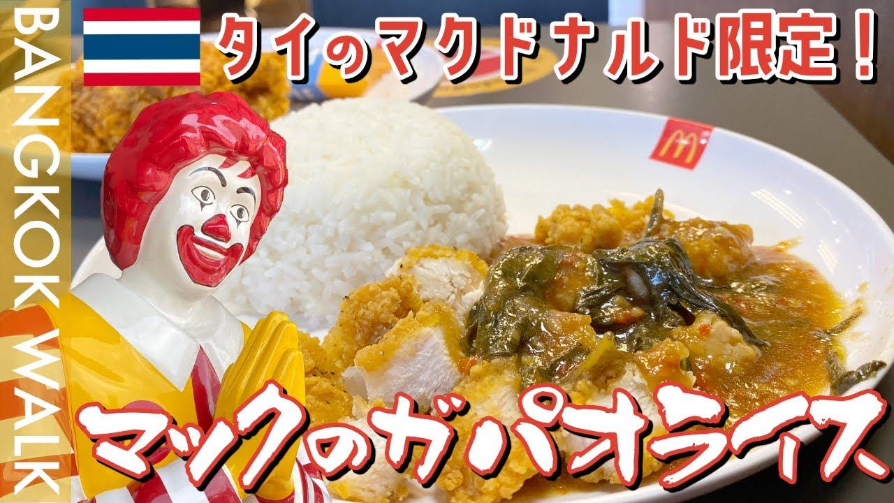 タイ限定!マクドナルドのガパオライス食べに行ったよ!【タイバンコクバイクツーリング】