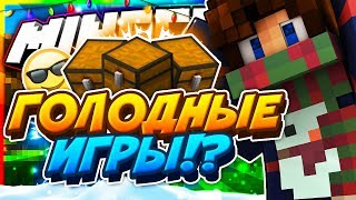 ГОЛОДНЫЕ ИГРЫ!? [ Mini Game - The Hunger Games - Minecraft ]