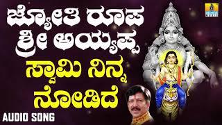 ಶ್ರೀ ಅಯ್ಯಪ್ಪ ಭಕ್ತಿಗೀತೆಗಳು - Swami Ninna Nodide |Jyothi Roopa Sri Ayyappa (Audio)