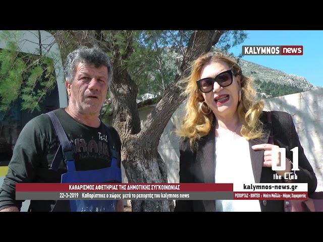 22-3-2019    Καθαρίστηκε ο χώρος  μετά το ρεπορτάζ του kalymnos news