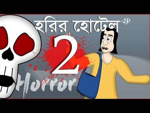 Harir Hotel 2 - Scary Story│ Bangla│ Horror│ Haunted│ Ghost│ Animation│ Bhuter Golpo│ Cartoon│JAS ☠