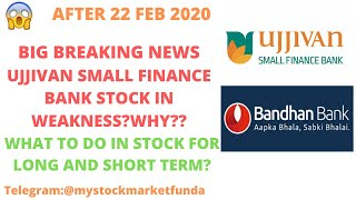 UJJIVAN SMALL FINANCE BANK SHARE LATEST NEWS | WHY SHARE FALLING? | WHAT TO DO IN BANDHAN BANK?