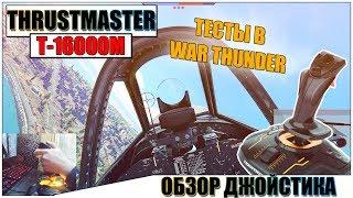 tHRUSTMASTER T-16000M FSC МОЙ ПЕРВЫЙ ДЖОЙСТИК - ОБЗОР