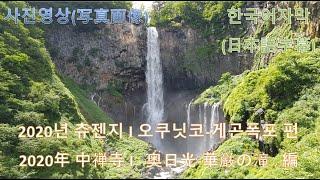 2020年 7月 츄젠지 I 오쿠닛코-게곤폭포 편 (中禅…