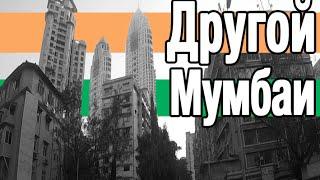 Богатые районы Мумбаи(Богатые люди Индии. Индия - это не только грязь и нищета. В этом выпуске рассказываем о другом Мумбаи - цивиль..., 2016-05-22T05:01:12.000Z)