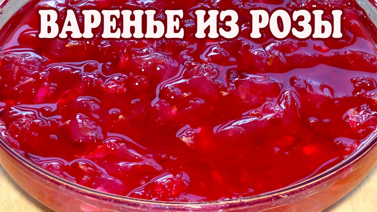 Варенье из роз лепестков рецепт пошагово в 34