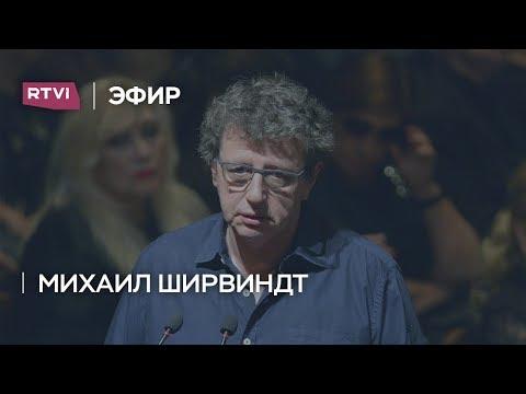 Михаил Ширвиндт о