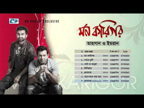Mon Karigor By Tahsan & Imran | Audio Jukebox | New Songs 2016