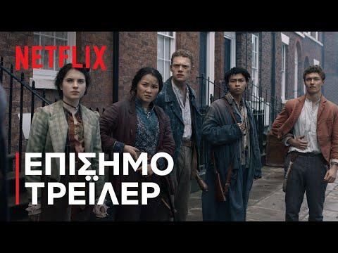 Οι Άτακτοι της Οδού Μπέικερ | Επίσημο trailer | Netflix