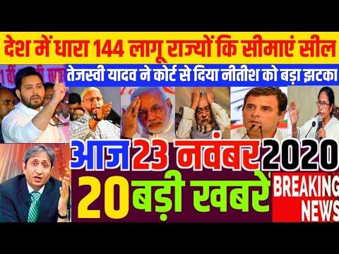 Nonstop News 23 November 2020  Aaj ka taja khabar 23 November ka taja Samachar 23 November 2020 News