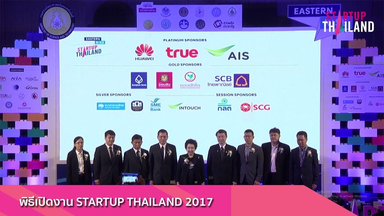 พิธีเปิดงาน STARTUP THAILAND 2017 @Chonburi