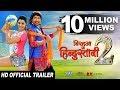"NIRAHUA HINDUSTANI 2 (Official Trailer) - Dinesh Lal Yadav ""Nirahua"", Aamrapali - Superhit Movie"