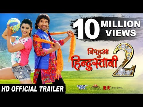 "NIRAHUA HINDUSTANI 2 (Official Trailer) - Dinesh Lal Yadav ""Nirahua"", Aamrapali - Superhit Movie"