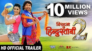 Repeat youtube video NIRAHUA HINDUSTANI 2 (Official Trailer) - Dinesh Lal Yadav