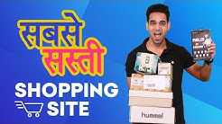 Cheapest & Best online shopping sites In India | Best Online Shopping Sites 2020