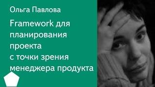 002. Framework для планирования проекта с точки зрения менеджера продукта - Ольга Павлова(Попытка обсудить изобретённую на коленке и вполне работоспособную в небольших проектах методику планиров..., 2014-11-28T17:14:36.000Z)