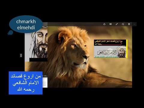 من اروع قصائد الامام الشافعي  رحمه الله ديوان  مسموع - Abū ʿAbdullāh Muh...