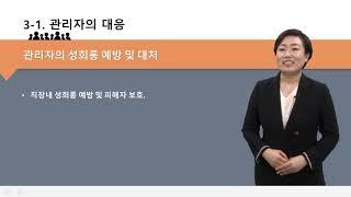 (영상1) 직장 내 성희롱 예방교육 동영상/고용노동부