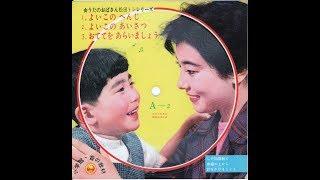 題名:うたのおばさん松田トシシリーズ 1.よいこのへんじ 2.よいこ...