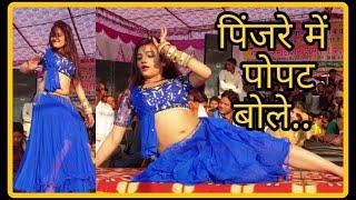 Meri Maina Tu Jab Jab Bole Pinjre me Popat bole live performance by komal rangili