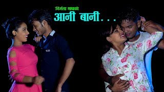 New Lok Dohori 2018,2074||आनी बानी||Aani Bani||Gopal Nepal G.M & Nirmala Thapa||Karishma Dhakal