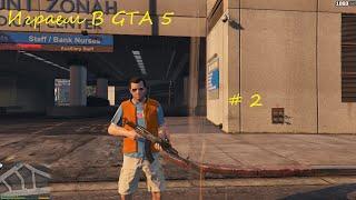 Играем в GTA 5/Война с копами:33