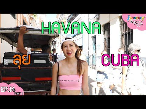 เที่ยวฮาวาน่าแบบเจาะลึก ไป malecon, museums, old havana, el capitolio, fusterlandia โอ๊ย อีกเยอะ!!!