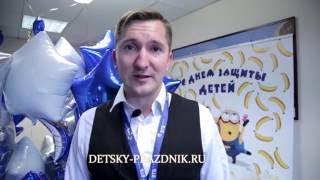Отзыв компании ВТБ Факторинг о празднике на день защиты детей.(http://www.detsky-prazdnik.ru +7 (495) 743-97-07., 2016-08-24T17:45:02.000Z)