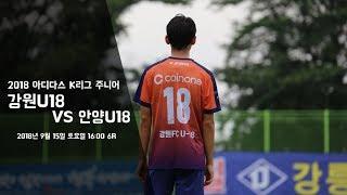 2018 아디다스 K리그 주니어 6R A조 – 강원 VS 안양 중계