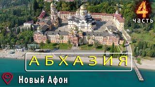 Путешествие в АБХАЗИЮ, НОВЫЙ АФОН, монастырь, 4 часть