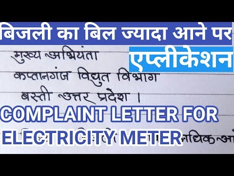 complaint letter for electricity meter | how to write application