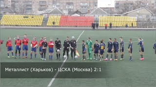 Металлист (Харьков) - ЦСКА (Москва) 2:1