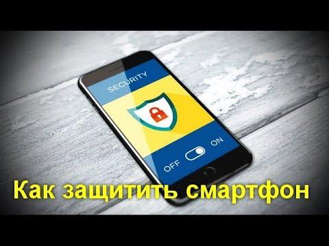 Как защитить смартфон - рекомендации экспертов